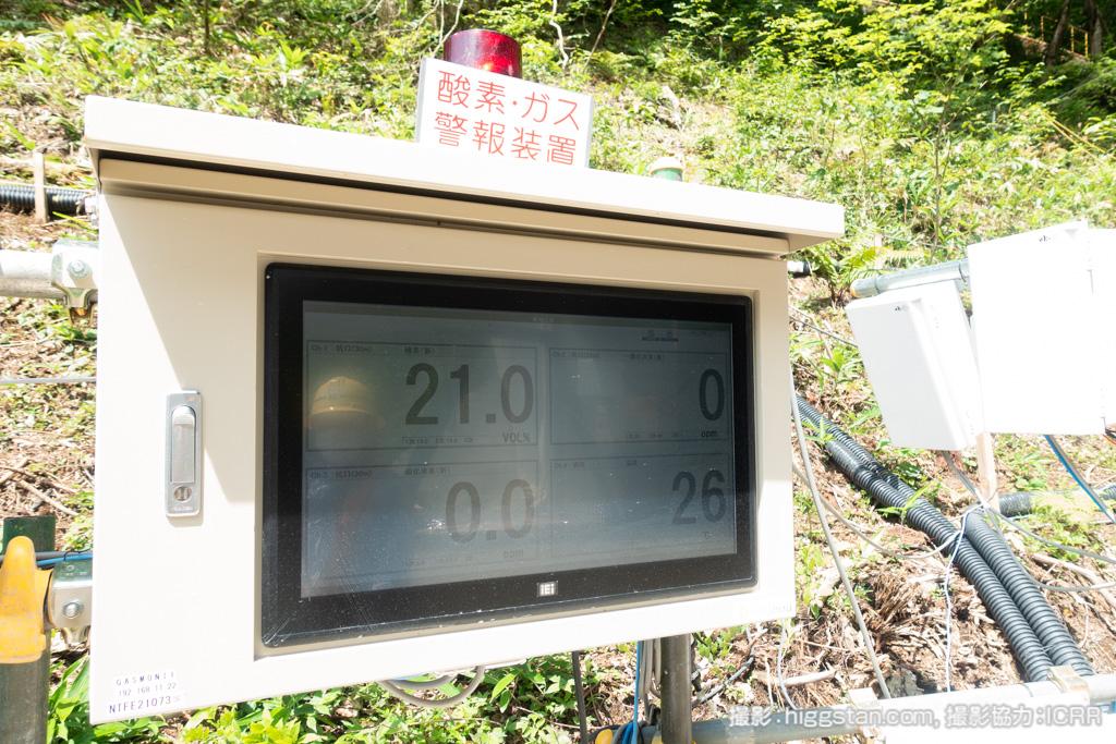 坑道の空気や温度を監視する装置